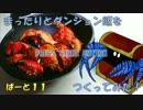 第35位:【ゆっくり料理】まったりと『ダンジョン飯』をつくってみたPart11