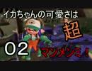 【スプラトゥーン2】イカちゃんの可愛さは超マンメンミ!02【ゆっくり】