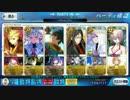 【Fate/Grand Order】ビーストさん 8ターン攻略【令呪なし】