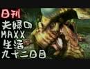 【日刊夫婦実況】噛み合わない2人のMHXX生活Part92(ドボルベルク)