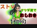 【ストⅤ・season2】マツダ流でおしおき【その99】