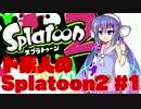 【Splatoon2】ド素人のスプラトゥーン2 マルチプレイ #1【ウナきり実況】
