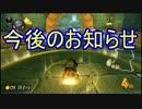 【実況】田舎からお届けするマリオカート8DX【part73】