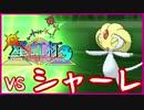 【ポケモンSM】好きなポケモンと星虹杯【VSシャーレ】