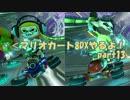 【実況】・<マリオカート8DXやるよ!part13