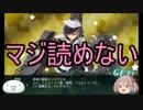 【艦これ】漣と提督のメシウマ実況【艦娘ゆっくり実況】part125 thumbnail