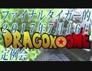 【タイガー的】2017年7月16日DRAGON ONE(ドラゴンワン)定例会
