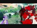 【Titanfall2】きりたんの巨人落とし、其の六【VOICEROID実況】