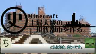 【Minecraft】史上最大級の現代都市を作る Part27【ゆっくり実況】