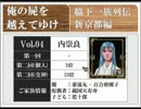 第42位:◆俺の屍を越えてゆけ 実況プレイ◆新京都編 vol.4 : 内崇良 thumbnail