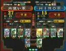 三国志大戦3 頂上対決 2008/5/1 水使い軍 VS HIRO軍 thumbnail