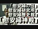 韓国「慰安婦5ヶ年計画」発表、日本は抗議