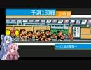 【VOICEROID実況】琴葉姉妹がゆく大運動会 ストーリーモード part3