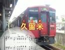 ミク・GUMI・リン・レン・KAITO/くるめくわだち/JR久大本線の駅名