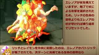 【サガフロ2】斧縛り最少戦闘回数その他色々縛り part9【ゆっくり実況】