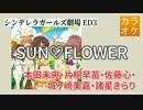 【ニコカラ・JOY】SUN♡FLOWER / 本田未央etc (full/off)