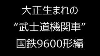 【名?迷?列車で行こう】国鉄9600形編