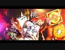 第42位:【MMD鬼徹】鬼・神・狐達の桃源恋歌【中華風】 thumbnail