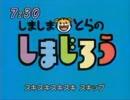 しまライブ! OP 9人バージョン thumbnail
