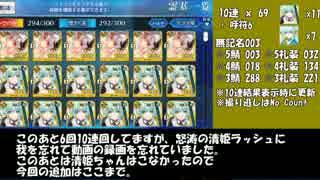 【FGO】水着ガチャ2017【清姫ピックアップ】
