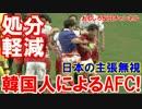 【韓国人による韓国人のためのサッカー】 エルボーアタック処分が減刑!