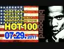 追悼ビルボードチャート Billboard HOT100+Bubbling Under25:07/29/2017