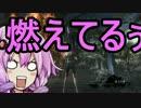 【Bloodborne】頭No派系脳筋?ゆかりのチキチキボーン初見プレイ Part43