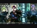 【TitanFall 2】東北姉妹とウナちゃんのタイタン戦記 ②