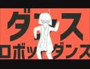 【歌ってみた】ダンスロボットダンスカラオケを歌ったのを無理矢理MIX!