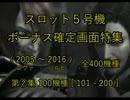 スロット5号機:ボーナス確定演出動画400機種(第②集)
