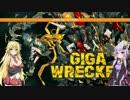 【GIGA_WRECER】弦巻マキのガレキと私 Part1【VOICELOID】