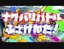 【VOICEROID2】ナワバリバトルのふざけかた!1 【splatoon2】
