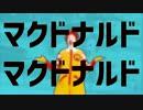 【中華ドナルド誕生祭単品】マクドナルドマクドナルド