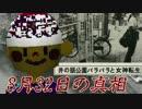 ゲームの怖いバグ・噂を検証してみた 井の頭殺人事件【実況】