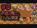 【奈落の魔女とロッカの果実】王道RPGを最後までプレイpart15【実況】