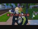 【APヘタリア】春待ち組仲良し計画 第六話【Sims4】