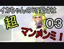 【スプラトゥーン2】イカちゃんの可愛さは超マンメンミ!03【ゆっくり】