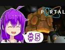 【portalゆっくり実況】♯5 ああ、愛しい無機物よ滅びたまえ…