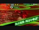 【艦これAC】第五遊撃部隊プレイ動画【4-4裏】