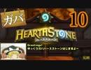 【ゆっくり実況】ゆっくりガバハースストーン part10