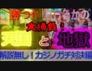 【2人実況】稼ぐか溶かすかの大勝負!!PSO2で大騒ぎ!part12