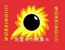 『東方アレンジ』【地霊の灼熱業火】