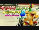【マリオカート8DX】ゆっくりレミーカート8DX8【ゆっくり+VOICEROID実況】