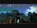【FF14】殿下が逝くフロントラインPart.20