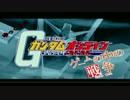 ゆっくりのゲームの中の戦争 in ガンダムオンライン 第8回