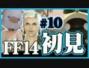 【ギスギスしないFF14】初見の兄(苦労人)妹(自由人)がほのぼの実況#10