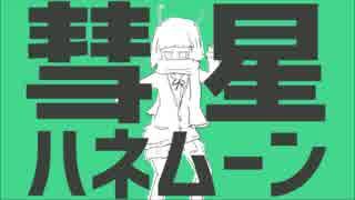 【べべりんこ】彗星ハネムーン【歌ってみた】