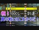 マリオカート8DX 幸流のレート上げの旅 Part54