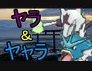 【ポケモンSM】ヤケモン達と強くなるシングルレート【ヤャラ&ヤラ】