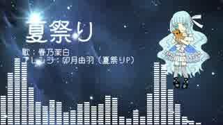 【春乃茉白】夏祭り(三拍子アレンジ)【UTAUカバー】